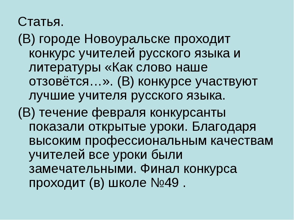 Статья. (В) городе Новоуральске проходит конкурс учителей русского языка и ли...