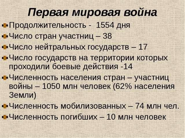Первая мировая война Продолжительность - 1554 дня Число стран участниц – 38 Ч...
