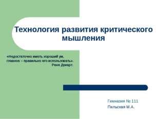 Технология развития критического мышления Гимназия № 111 Пильская М.А. «Недос