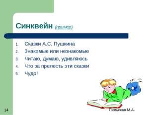 Синквейн (пример) Сказки А.С. Пушкина Знакомые или незнакомые Читаю, думаю, у