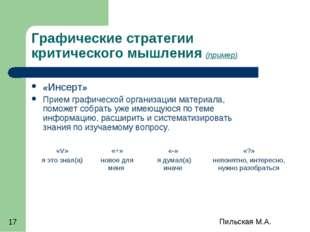 Графические стратегии критического мышления (пример) «Инсерт» Прием графическ