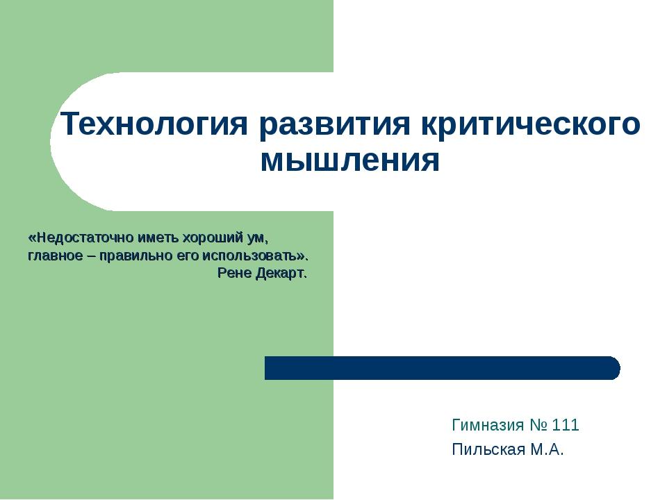 Технология развития критического мышления Гимназия № 111 Пильская М.А. «Недос...