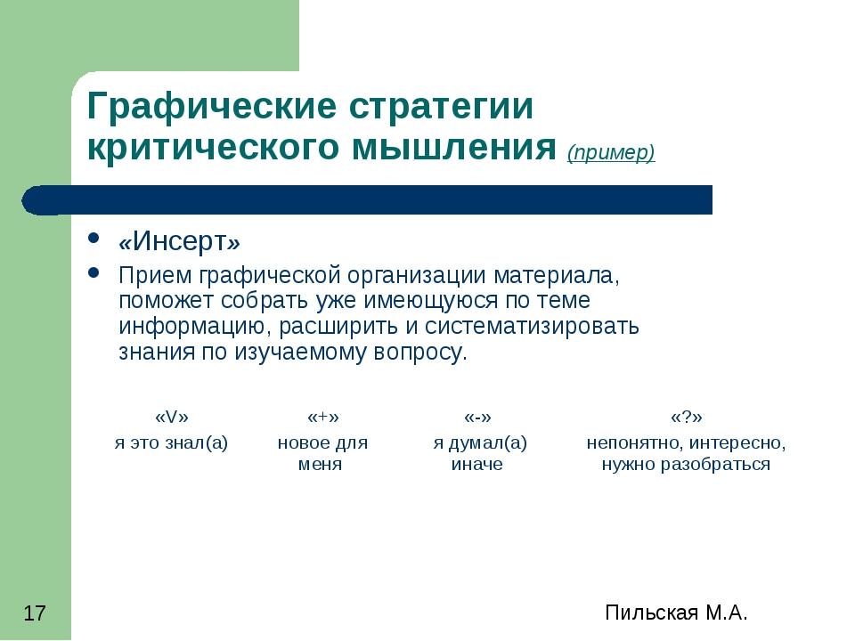 Графические стратегии критического мышления (пример) «Инсерт» Прием графическ...