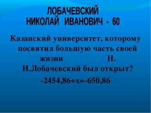 Казанский университет, которому посвятил большую часть своей жизни Н. И.Лобач
