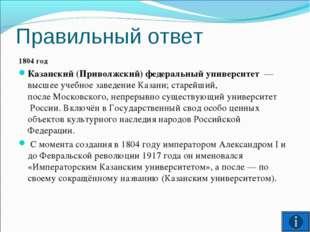 Правильный ответ 1804 год Казанский (Приволжский) федеральный университет—