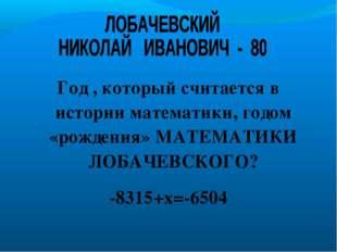 Год , который считается в истории математики, годом «рождения» МАТЕМАТИКИ ЛОБ