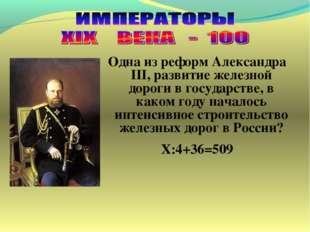 Одна из реформ Александра III, развитие железной дороги в государстве, в како