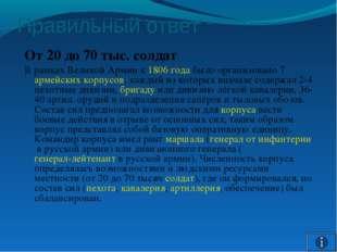 Правильный ответ От 20 до 70 тыс. солдат В рамках Великой Армии к1806годаб