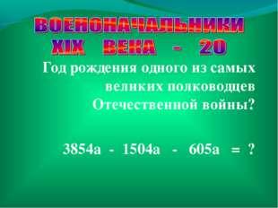 Год рождения одного из самых великих полководцев Отечественной войны? 3854a -