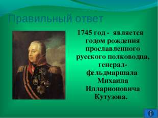 Правильный ответ 1745 год - является годом рождения прославленного русского п