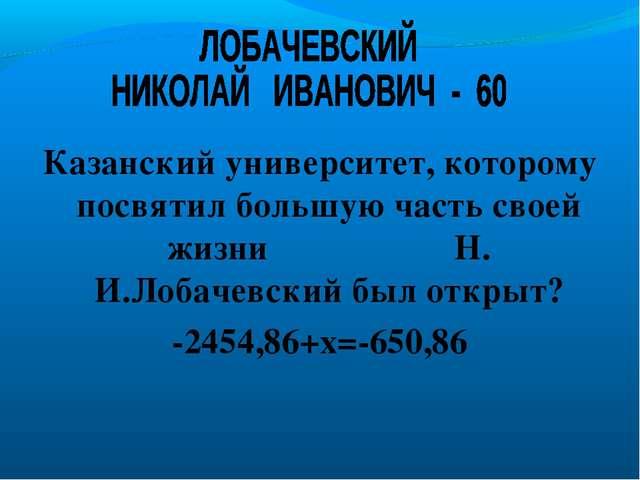 Казанский университет, которому посвятил большую часть своей жизни Н. И.Лобач...