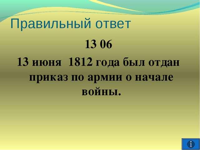 Правильный ответ 13 06 13 июня 1812 года был отдан приказ по армии о начале в...