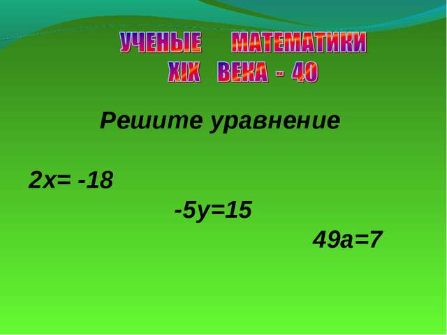 Решите уравнение 2х= -18 -5y=15 49a=7