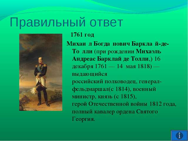 Правильный ответ 1761 год Михаи́л Богда́нович Баркла́й-де-То́лли(при рождени...