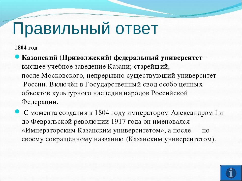 Правильный ответ 1804 год Казанский (Приволжский) федеральный университет—...