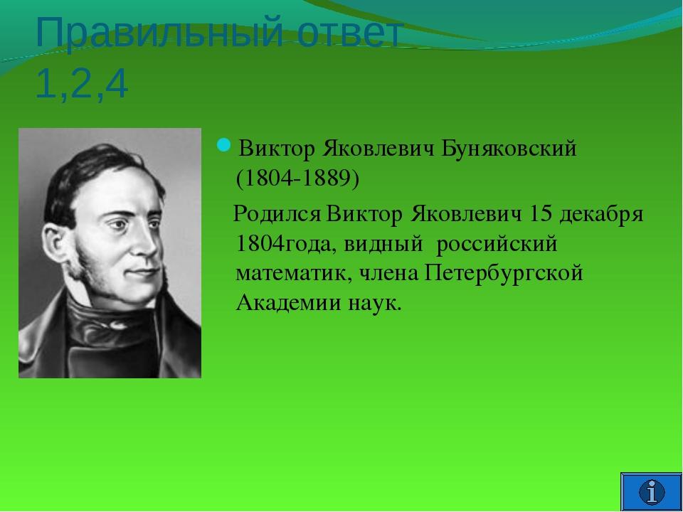 Правильный ответ 1,2,4 Виктор Яковлевич Буняковский (1804-1889) Родился Викто...