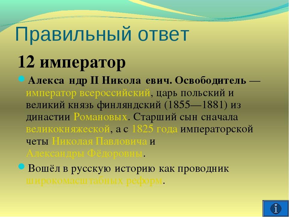 Правильный ответ 12 император Алекса́ндр II Никола́евич. Освободитель—импер...