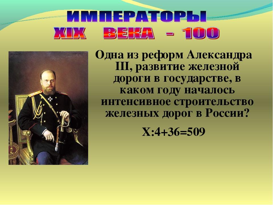 Одна из реформ Александра III, развитие железной дороги в государстве, в како...