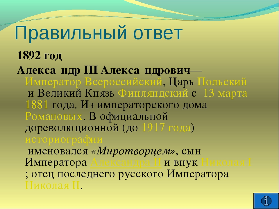 Правильный ответ 1892 год Алекса́ндр III Алекса́ндрович—Император Всероссийск...