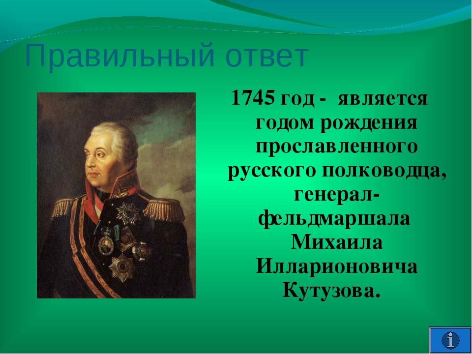 Правильный ответ 1745 год - является годом рождения прославленного русского п...