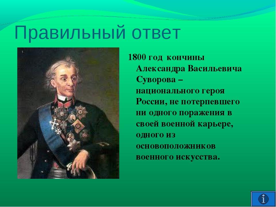 Правильный ответ 1800 год кончины Александра Васильевича Суворова – националь...