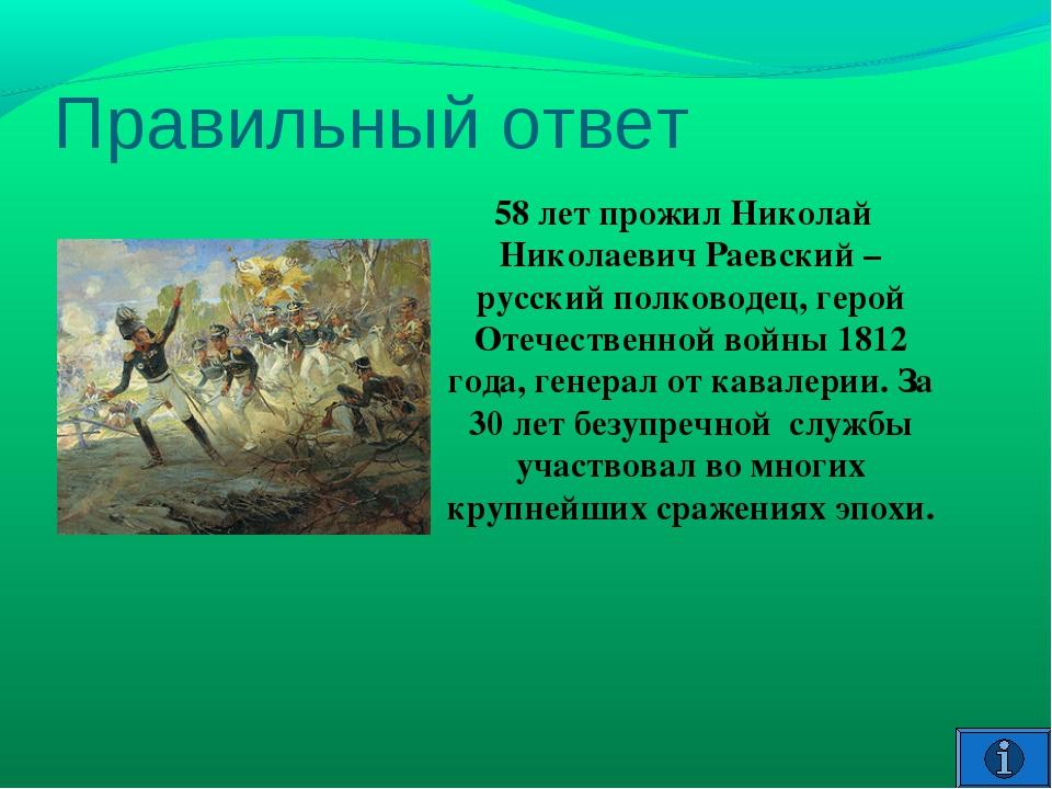 Правильный ответ 58 лет прожил Николай Николаевич Раевский –русский полководе...