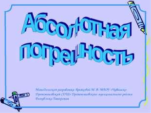 Методическая разработка Аръяховой М. В. МБОУ «Чувашско-Дрожжановская СОШ» Дро