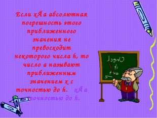 Если х≈а абсолютная погрешность этого приближенного значения не превосходит н