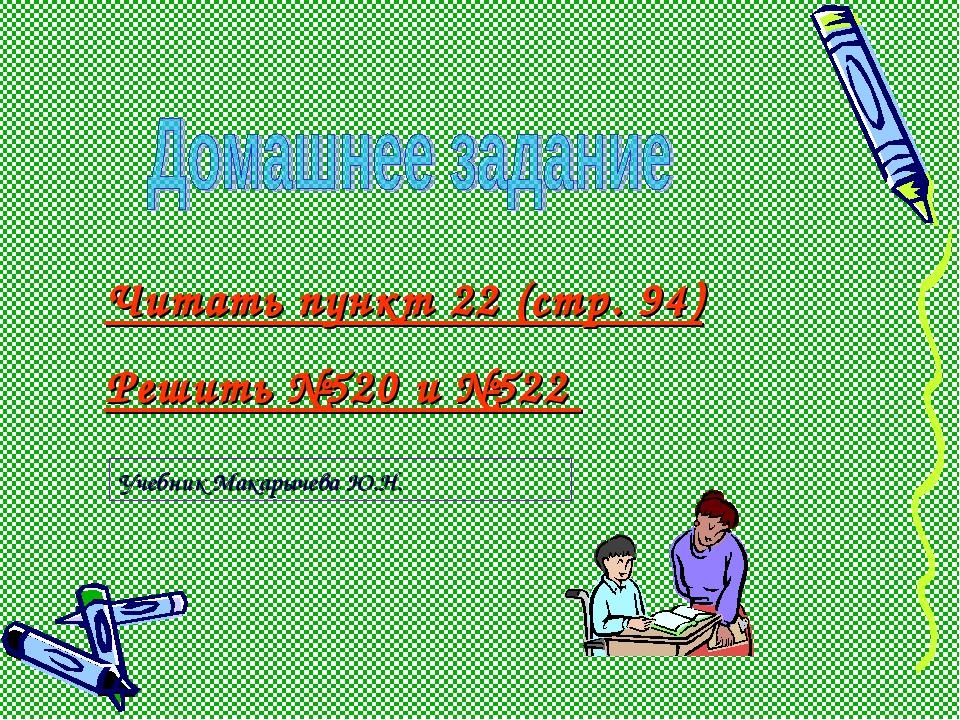 Читать пункт 22 (стр. 94) Решить №520 и №522 Учебник Макарычева Ю.Н.