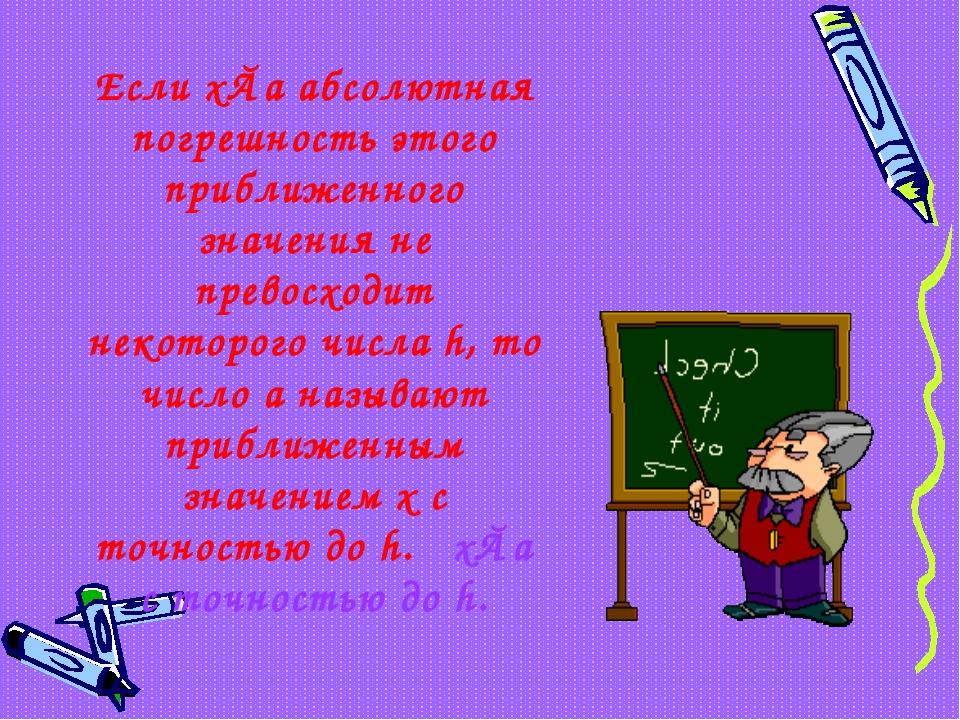 Если х≈а абсолютная погрешность этого приближенного значения не превосходит н...
