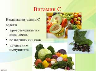Витамин С Нехватка витамина С ведет к кровотечениям из носа, десен, появлению