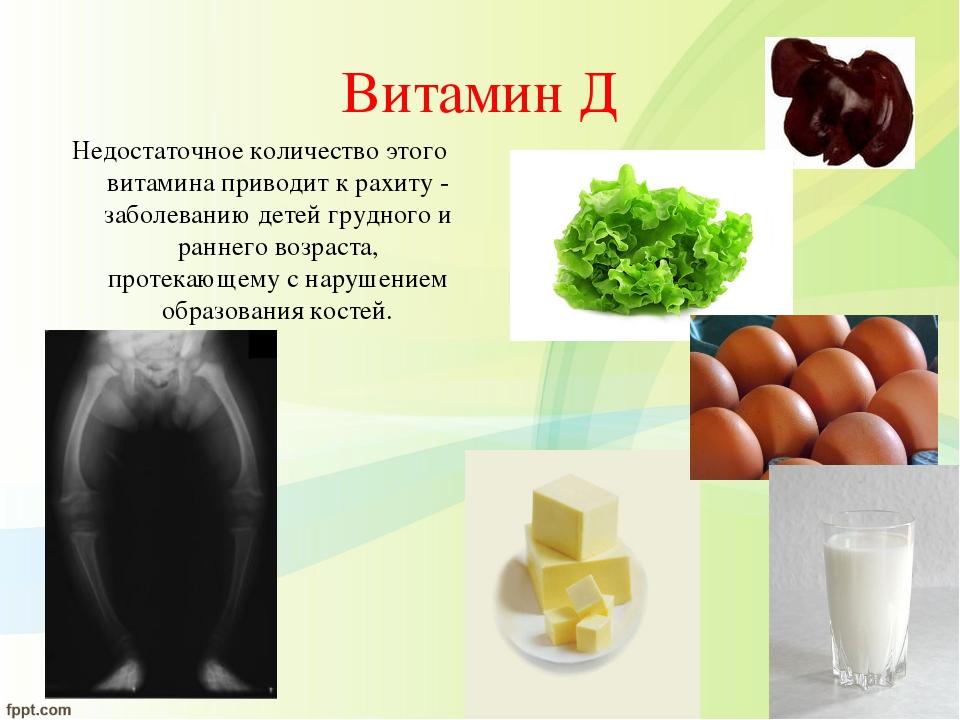 Витамин Д Недостаточное количество этого витамина приводит к рахиту - заболев...