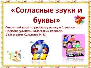 Открытый урок по русскому языку в 1 классе Провела учитель начальных классов