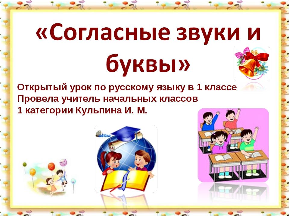 Открытый урок по русскому языку в 1 классе Провела учитель начальных классов...