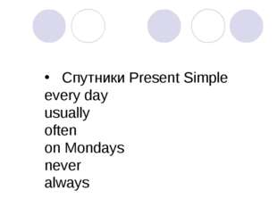 Спутники Present Simple every day usually often on Mondays never always