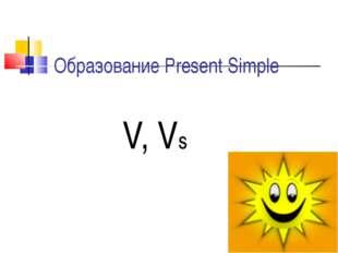 Образование Present Simple V, Vs