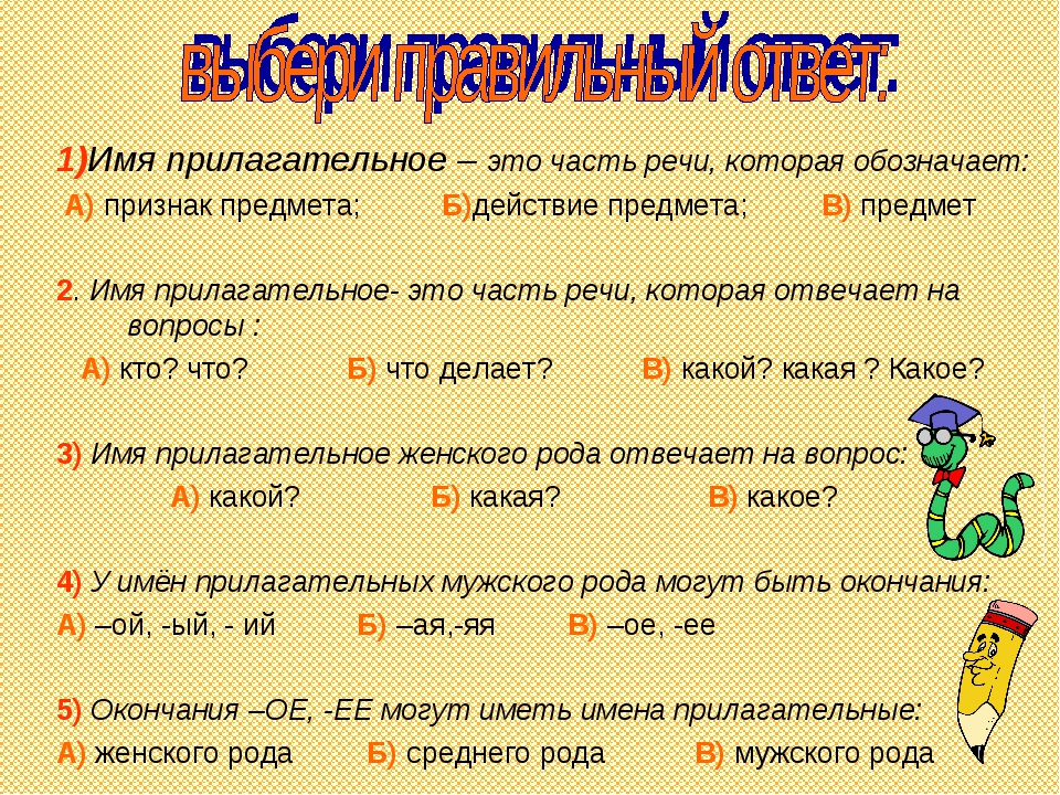 1)Имя прилагательное – это часть речи, которая обозначает: А) признак предмет...