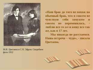 М.И. Цветаева и С.Я. Эфрон. Свадебное фото 1912 «Наш брак до того не похож на