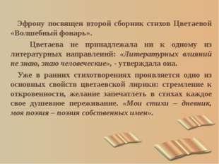 Эфрону посвящен второй сборник стихов Цветаевой «Волшебный фонарь». Цветаева