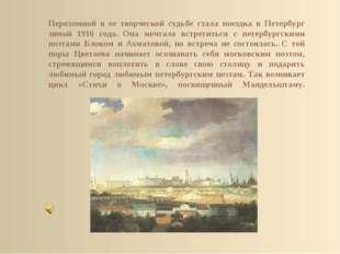 Переломной в ее творческой судьбе стала поездка в Петербург зимой 1916 года.