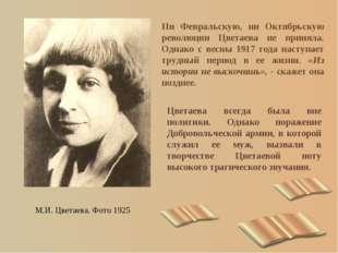 М.И. Цветаева. Фото 1925 Ни Февральскую, ни Октябрьскую революции Цветаева не