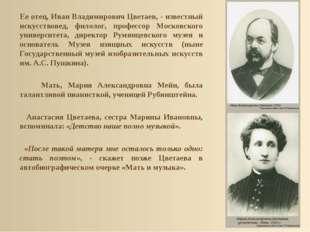 Ее отец, Иван Владимирович Цветаев, - известный искусствовед, филолог, профе