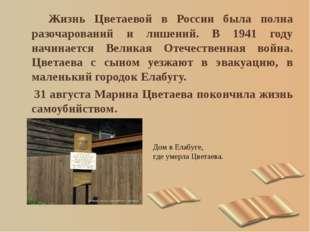 Жизнь Цветаевой в России была полна разочарований и лишений. В 1941 году нач