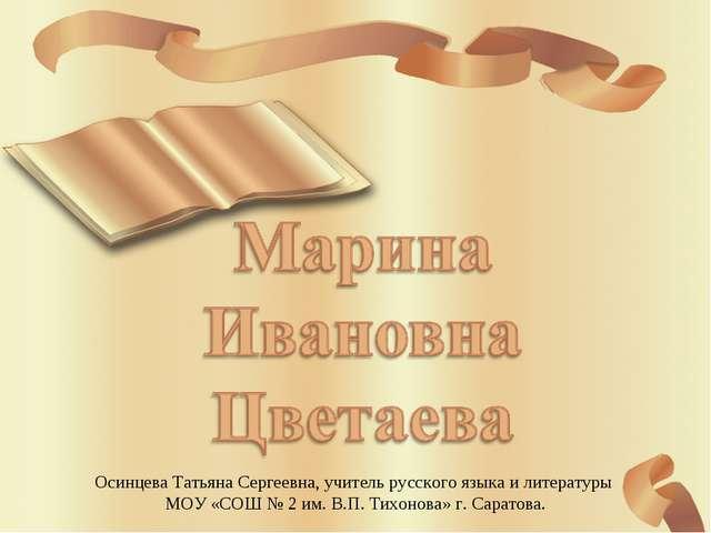 Осинцева Татьяна Сергеевна, учитель русского языка и литературы МОУ «СОШ № 2...