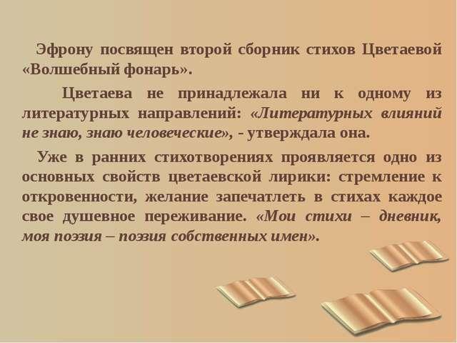 Эфрону посвящен второй сборник стихов Цветаевой «Волшебный фонарь». Цветаева...