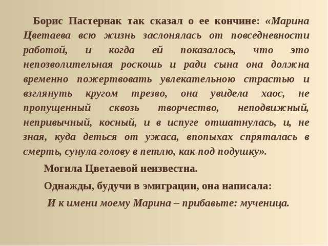 Борис Пастернак так сказал о ее кончине: «Марина Цветаева всю жизнь заслонял...