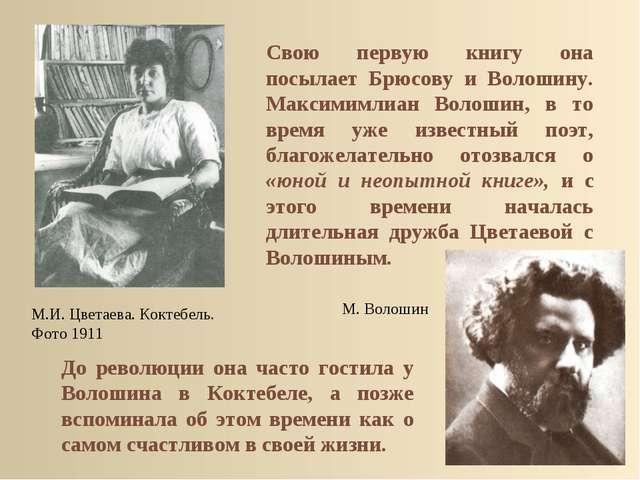М.И. Цветаева. Коктебель. Фото 1911 До революции она часто гостила у Волошина...