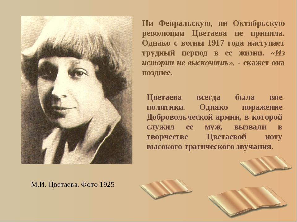М.И. Цветаева. Фото 1925 Ни Февральскую, ни Октябрьскую революции Цветаева не...