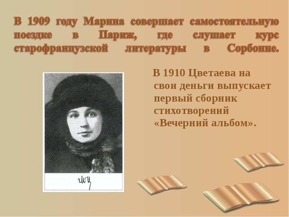 В 1910 Цветаева на свои деньги выпускает первый сборник стихотворений «Вечер...