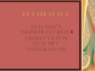 Մատենադարան Դասագիրք` Է. Գյուրջինյան Մայրենի 4 ՈՒսուցիչ ` Թամարա Մաղաքյան Նե